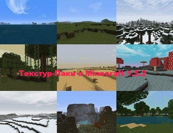 Текстур-Паки в Minecraft