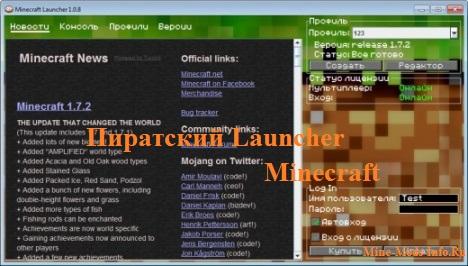 Пиратский лаунчер Minecraft