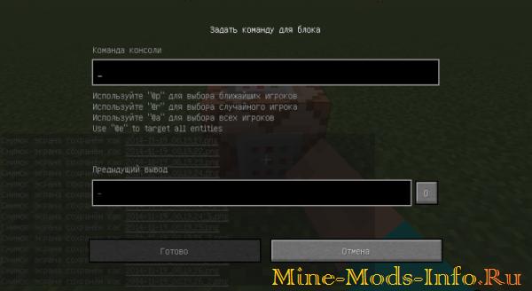 Для того, чтобы выдать себе любой эффект, нужно поставить командный блок, и открыть его ПКМ.