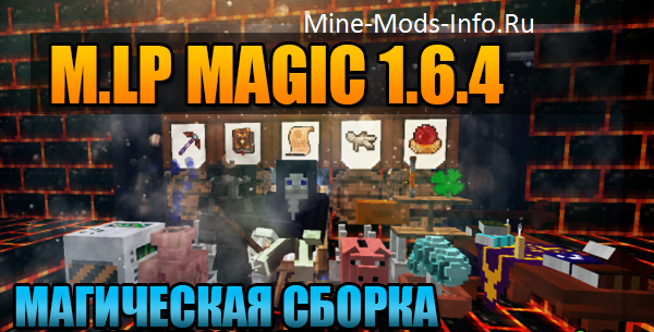 Магический Клиент M.LP Magic 1.6.4 80+ модов - Скачать