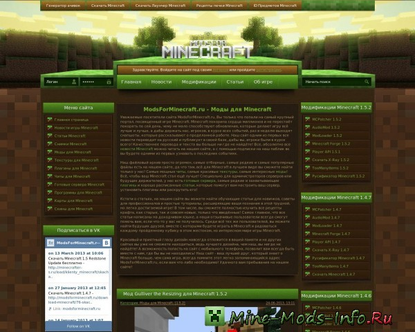 Шаблон Minecraft для Dle - ModsForMinecraft