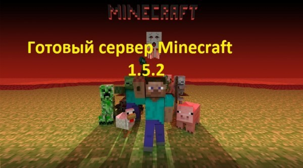Готовый сервер Minecraft 1.5.2