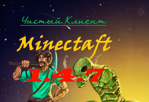 Чистый клиент Minecraft