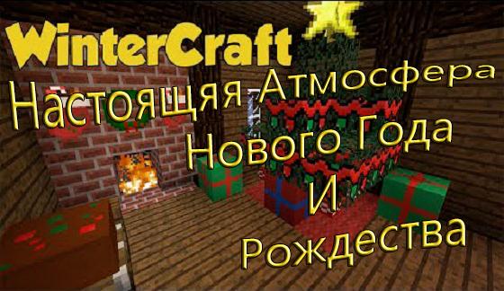 WhiterCraft - Настоящая атмосфера Нового Года, И Рождества